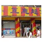 互惠超市logo