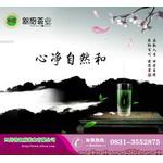 四川省叙府茶业有限公司logo
