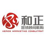河南和正营销管理咨询有限公司logo