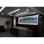 星瀚律师事务所logo