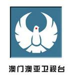 澳亚卫视logo