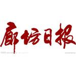 廊坊日报logo