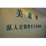 深圳市美丽会软装设计有限公司