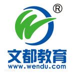 文都教育logo