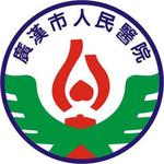 广汉市人民医院logo