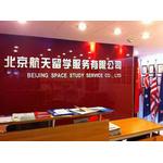 北京航天留学服务有限公司logo