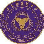青岛格兰德中学logo