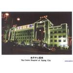 四平市中心人民医院logo