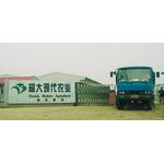 超大现代农业集团logo