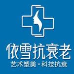 重庆依雪美容服务有限公司logo