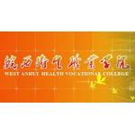 皖西卫生职业学院logo