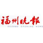福州晚报logo