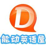 能动英语屋logo