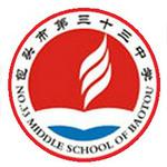 包头市第三十三中学logo