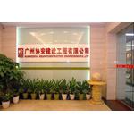 广州协安建设工程有限公司logo