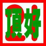 沈阳顶好快餐有限公司logo