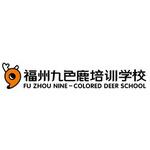 福州九色鹿培训学校logo