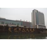 亳州市人民医院logo