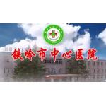 铁岭市中心医院logo