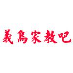 义乌家教吧logo