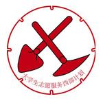 大学生志愿服务西部计划logo
