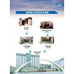 陕西理工学院logo