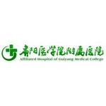 贵阳医学院附属医院logo