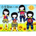 小太阳幼儿园logo