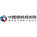 中国钢铁现货网logo