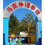 大理市马克外国语培训学校logo