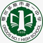 鄂尔多斯市第一中学logo