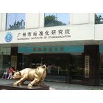 广州市标准化研究院logo