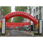 北京中医药大学东方学院logo