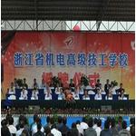 浙江省机电高级技工学校logo
