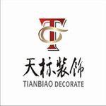 成都天标装饰工程有限公司logo