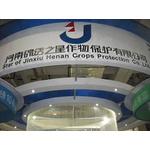 河南锦绣之星作物保护有限公司logo