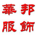 郑州华邦服饰有限公司logo