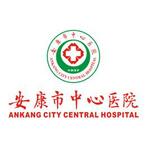 安康市中心医院logo