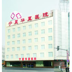 宁夏华夏医院logo