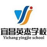宜昌英杰学校logo
