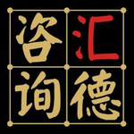 海南汇德咨询有限公司logo