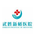 武胜新桥医院logo