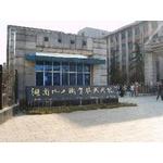 湖南化工职业技术学院logo
