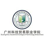 广州科技贸易职业学院logo
