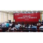 泸州电业局logo