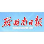 黔西南日报logo