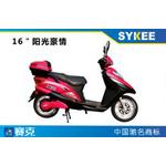 天津科林自行车有限公司logo