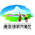 康定情歌风景区logo