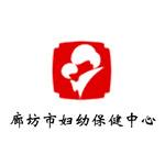廊坊市妇幼保健中心logo