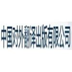中国对外翻译出版公司logo
